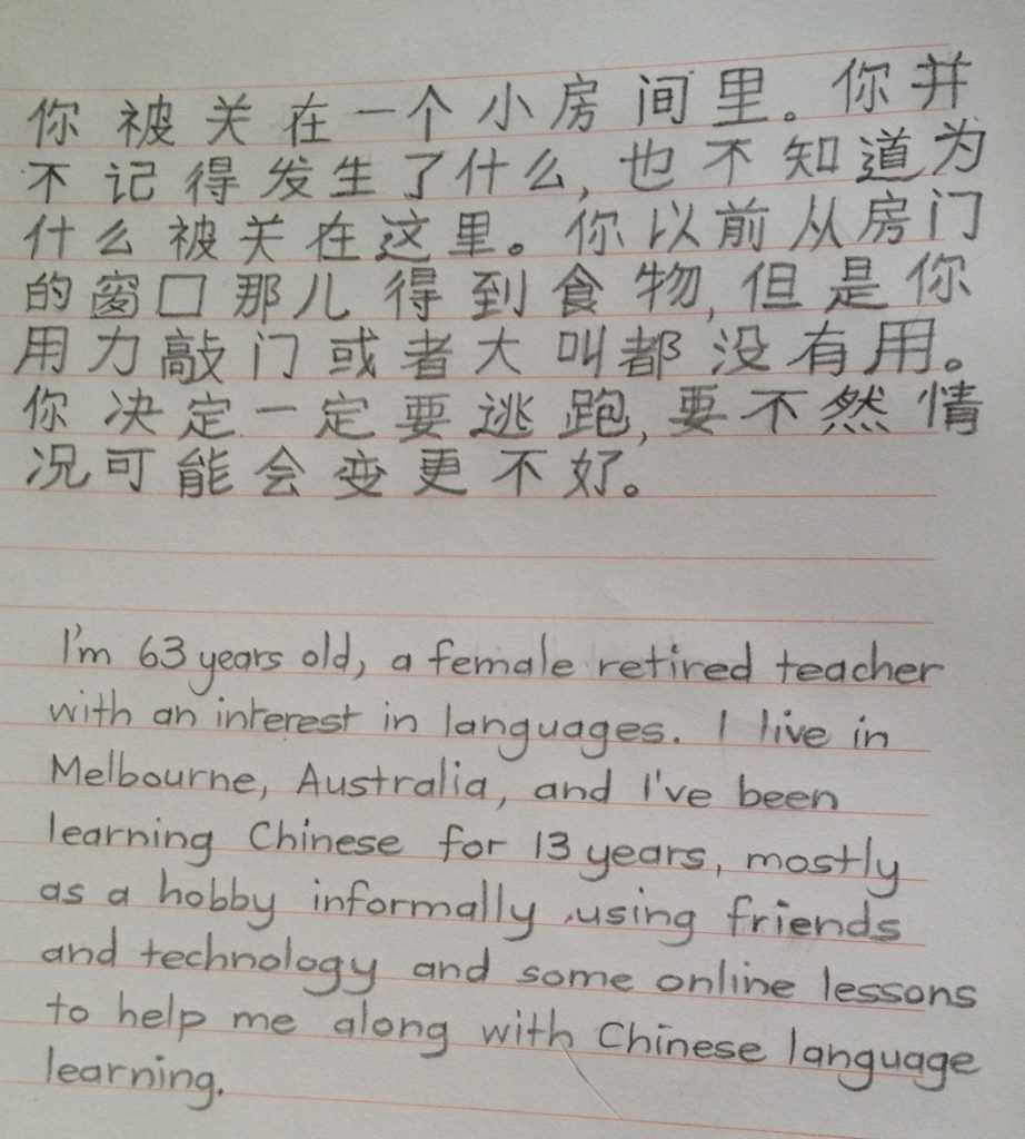 Китайский язык: самые сложные языки в мире