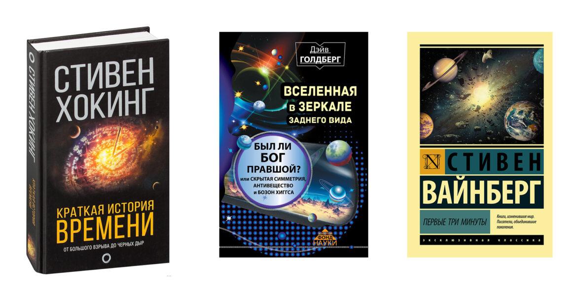 Бесконечность Вселенной: что почитать