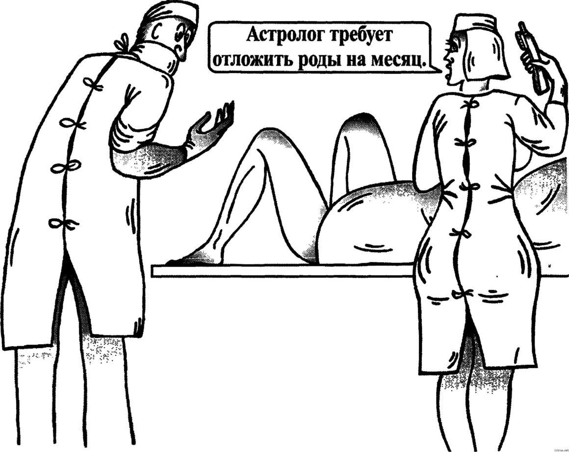 Астрология: опасность лженауки в медицине