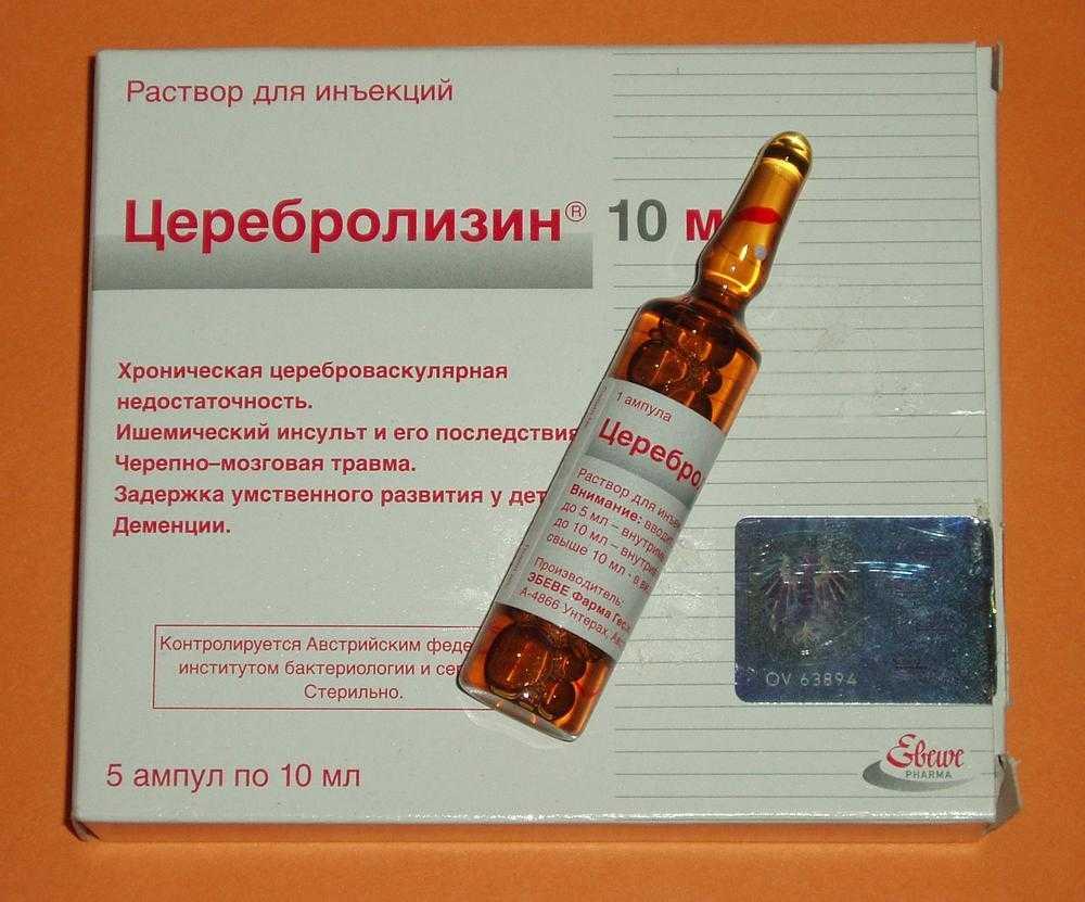 Церебролизин: самые популярные ноотропы