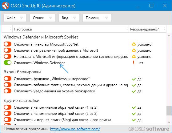 Отключить защитник Windows 10: ShutUp10
