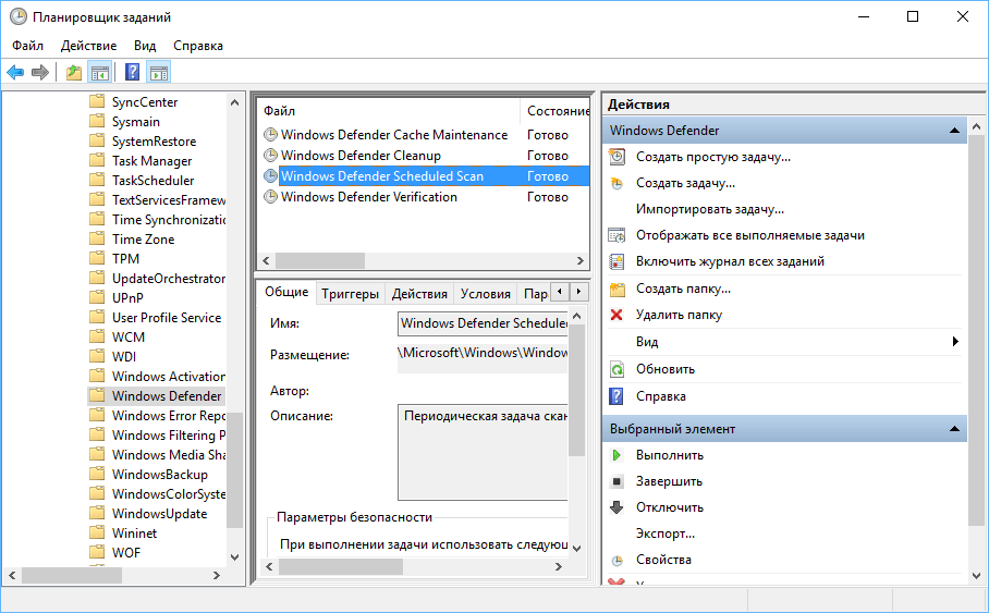 Отключить Защитник Windows через планировщик заданий