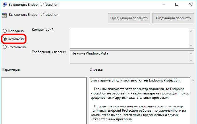 Выключаем защитник Windows 10: Gpedit