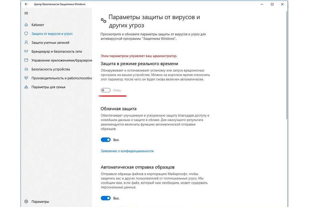 Windows Defender 10: Защита в режиме реального времени