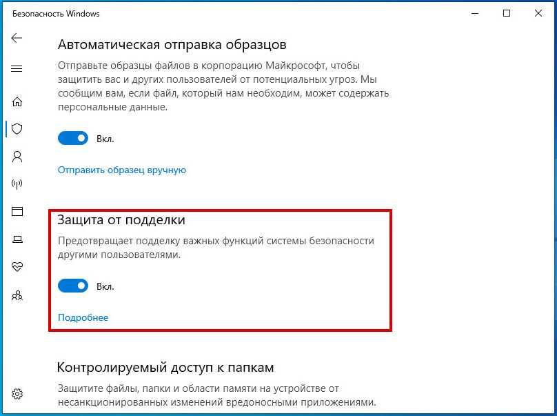 Защитник в Windows 10: как отключить + инструкция