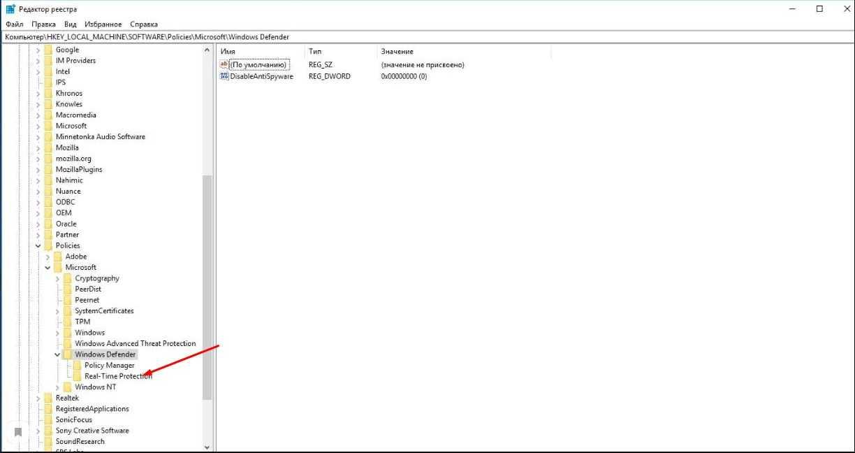 Отключить Windows Defender через редактор реестра