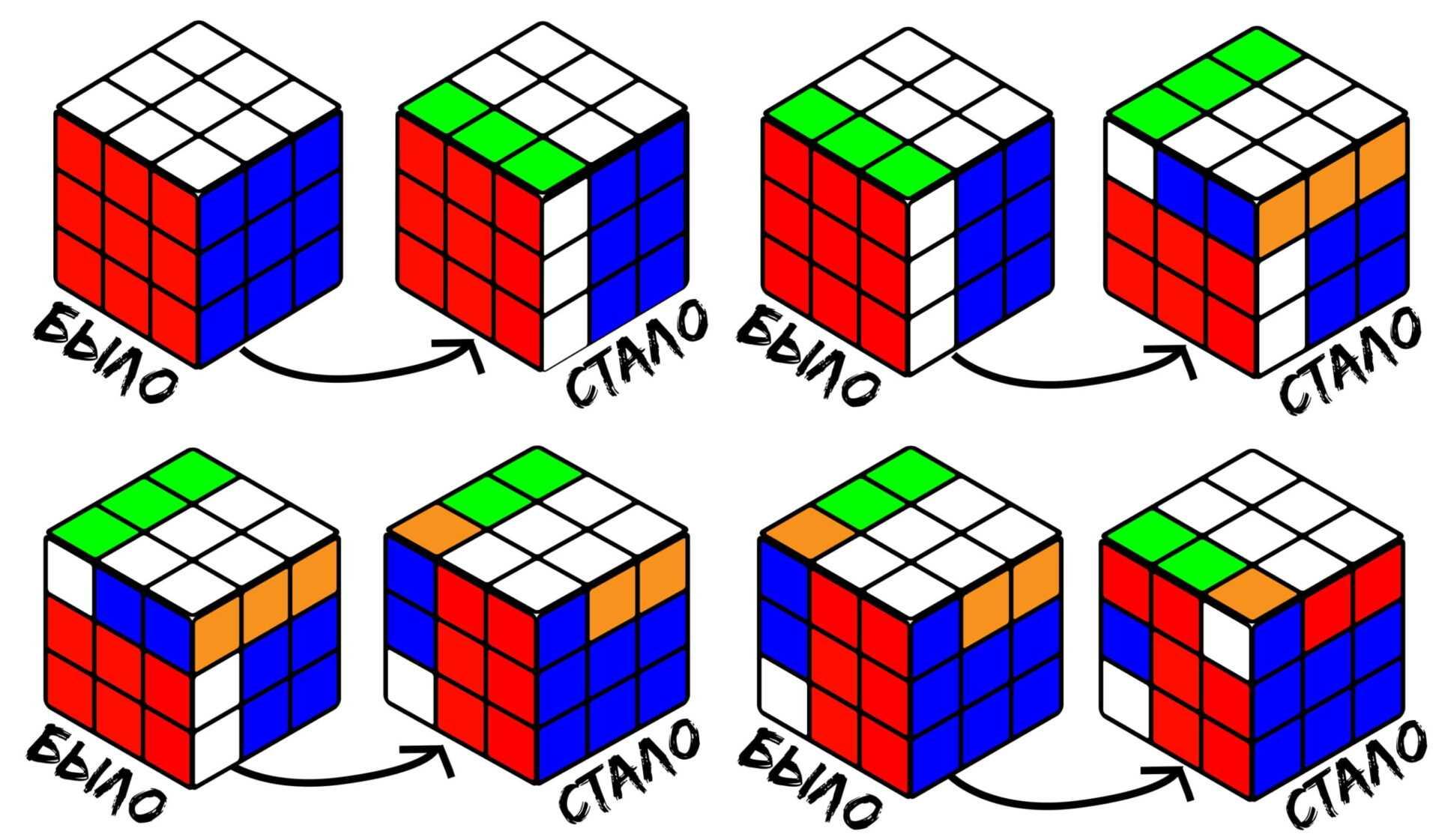 Кубик Рубика Пиф-Паф