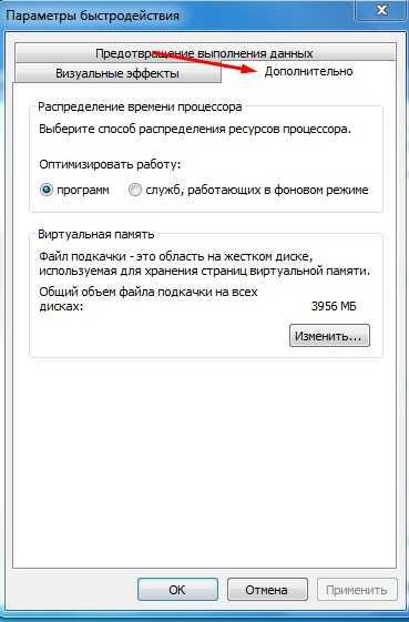 файл подкачки как изменить