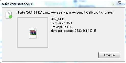 Файл велик для конечной файловой системы