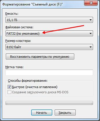 Файл слишком велик для конечной файловой системы что делать