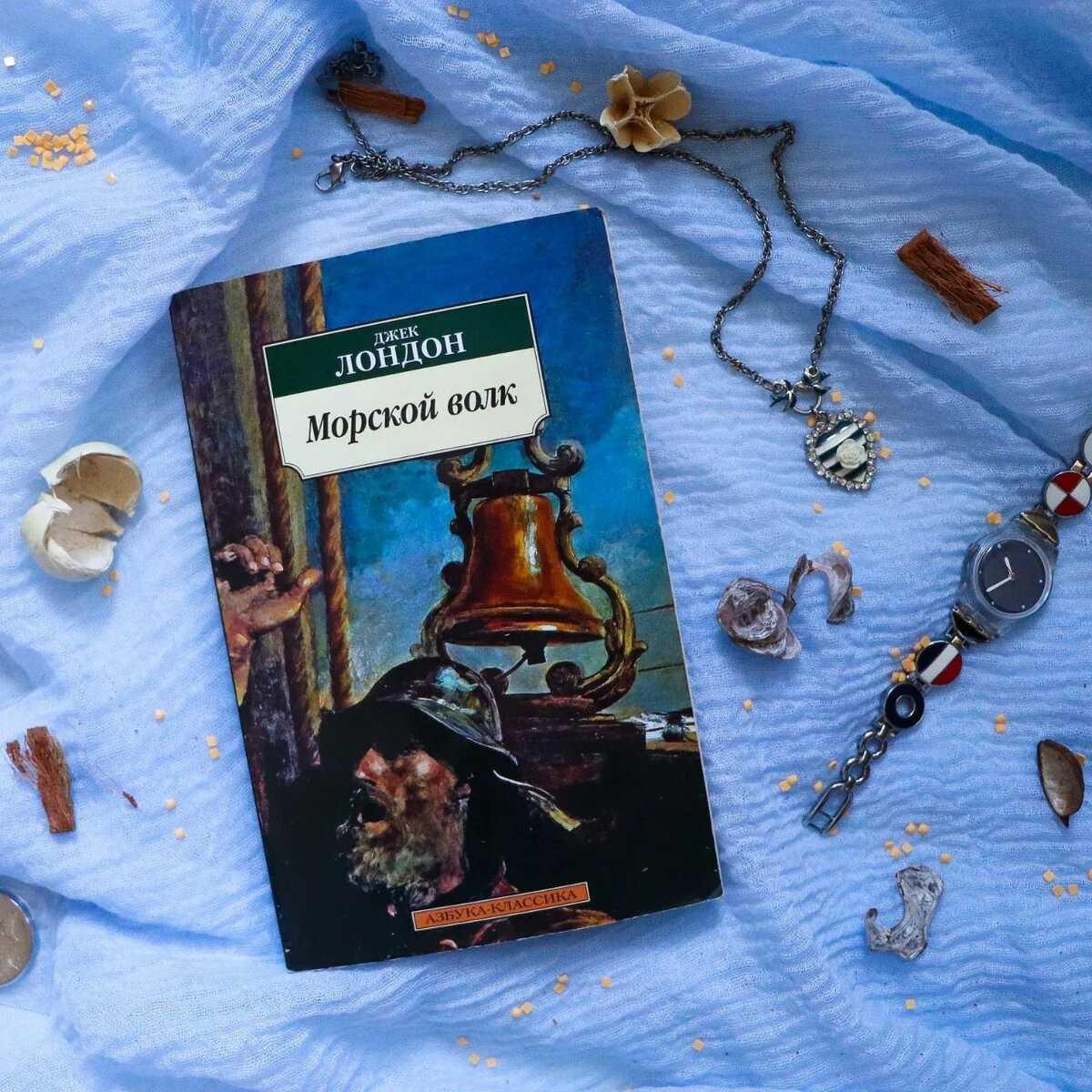 «Морской волк» — Джек Лондон: ТОП лучших книг