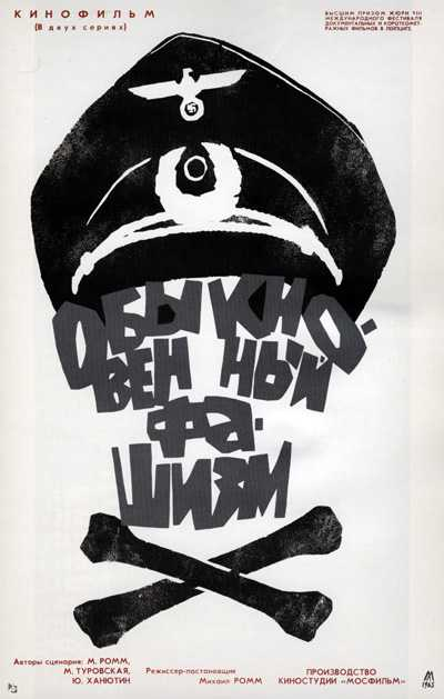 Обыкновенный фашизм 1965: стоящие документальные фильмы