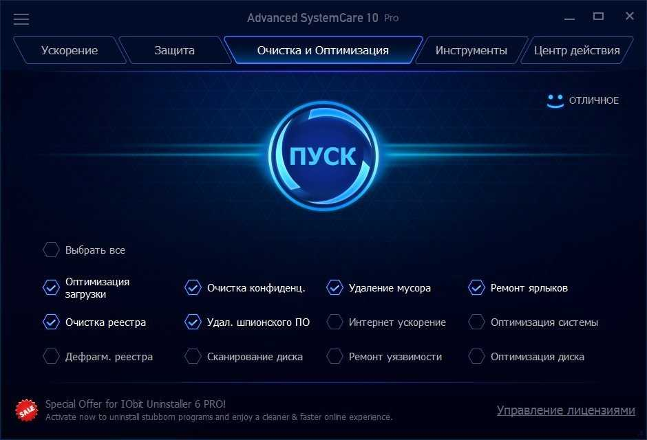 Advanced SystemCare: лагает ПК