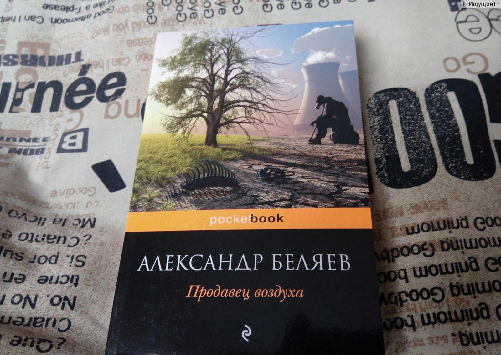 «Продавец воздуха»: ТОП книг, которые должен прочитать каждый