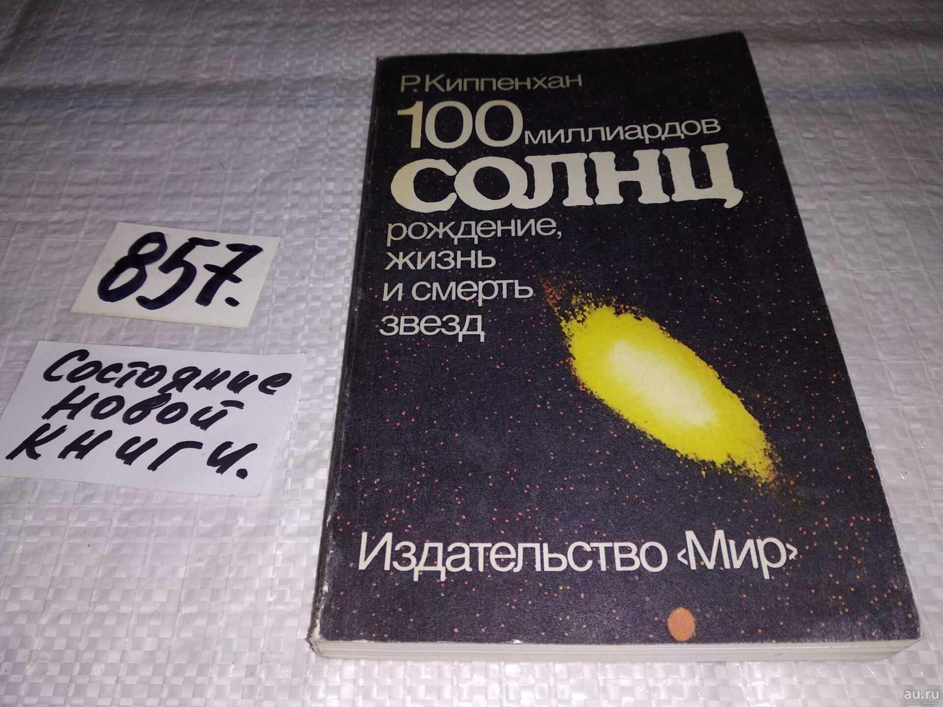Рудольф Киппенхан: самые интересные книги о космосе
