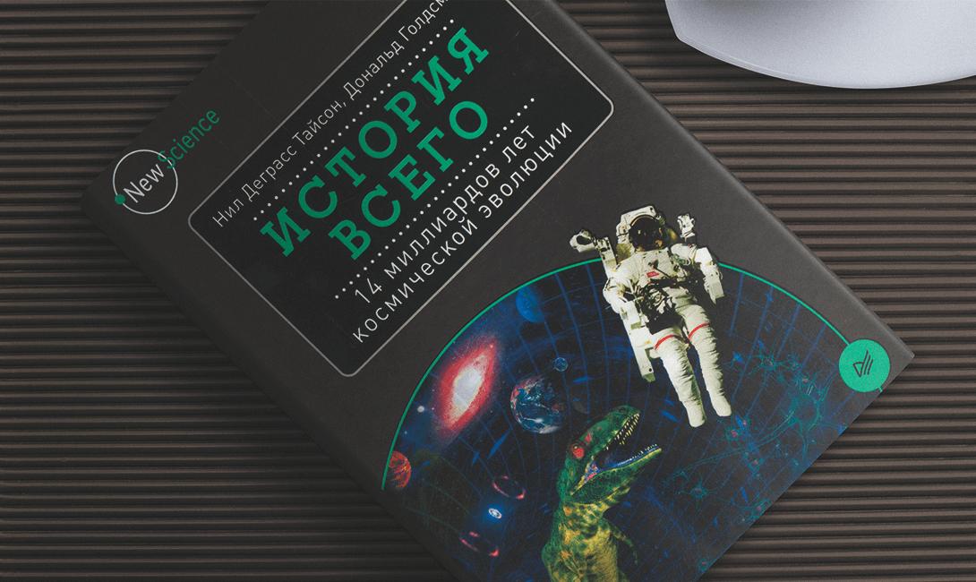 Какие книги про космос стоит прочитать
