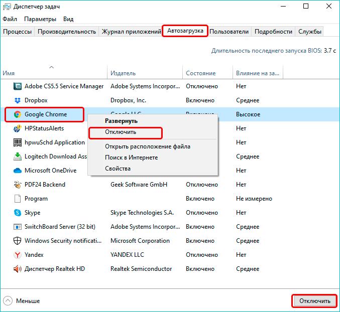 медленно загружается компьютер Windows 10 при включении