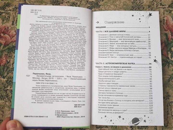 Занимательная астрономия: Яков Исидорович Перельман