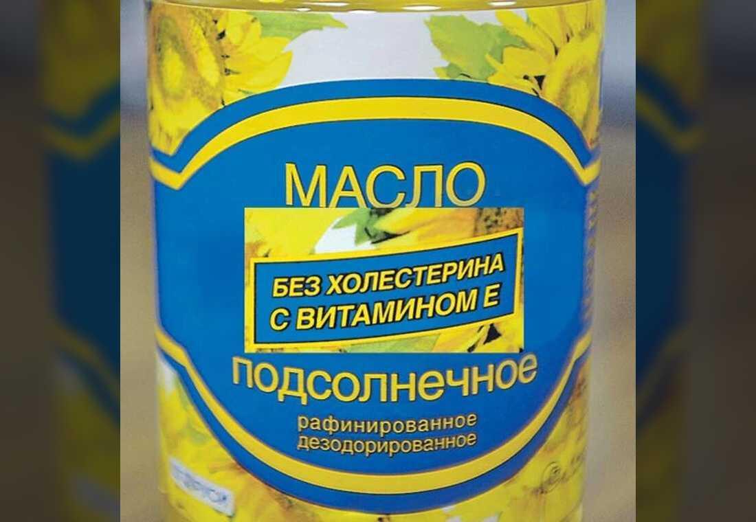 Растительное масло без холестерина