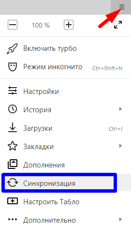 Яндекс Браузер: как не потерять логины и пароли