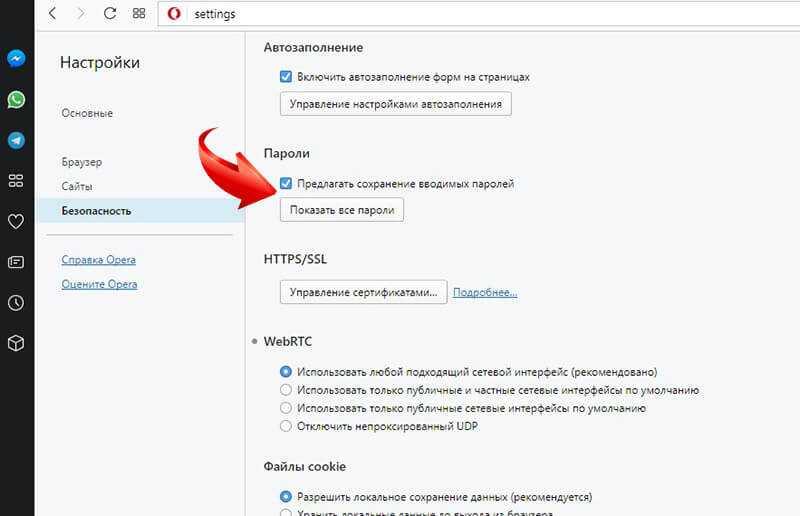 Как сохранить логины и пароли после обновления Windows 10