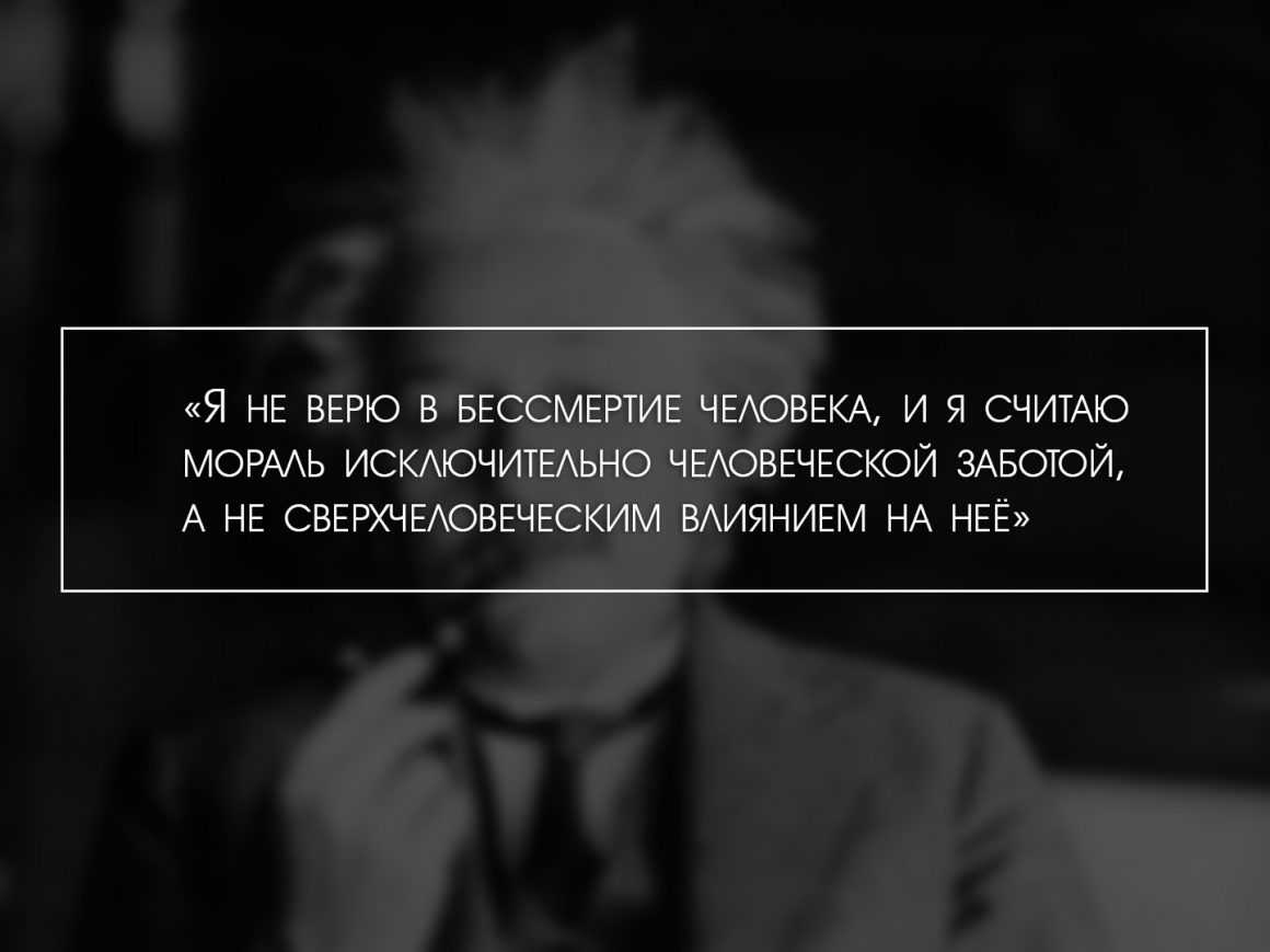 Что думал Эйнштейн о религии