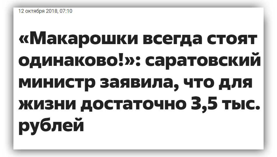 Почему россияне живут бедно при таких ресурсах