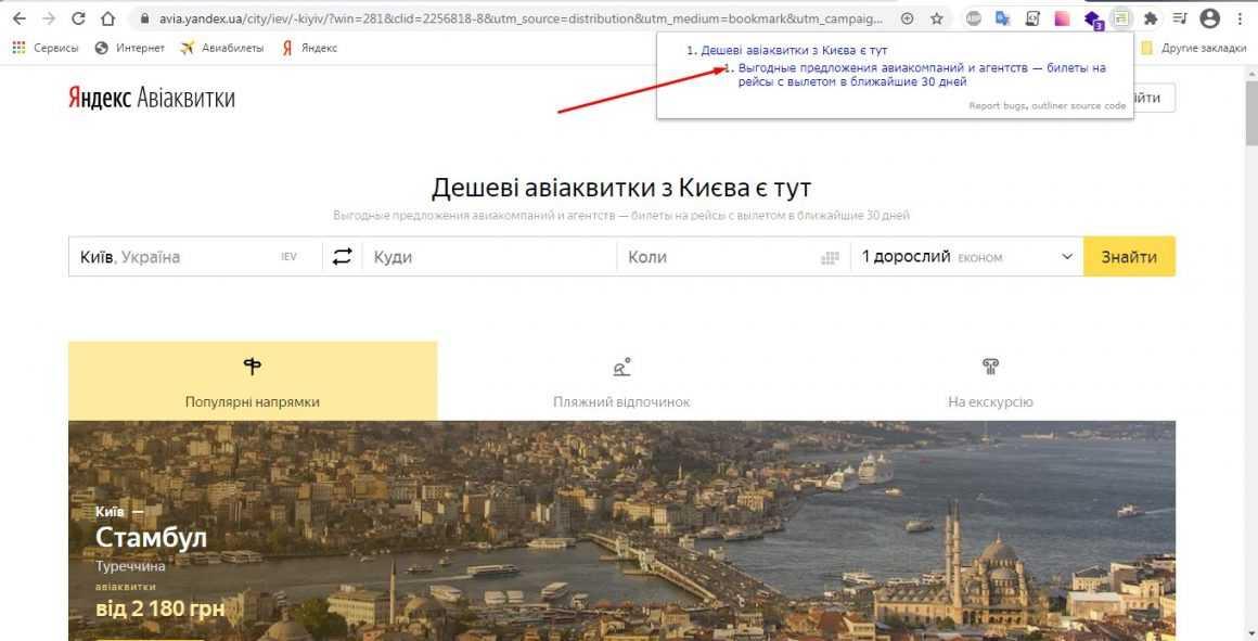Расширения для Google Chrome: HTML5 Outliner