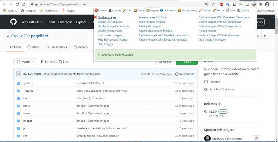 Лучшие расширения для Google Chrome: Web Developer