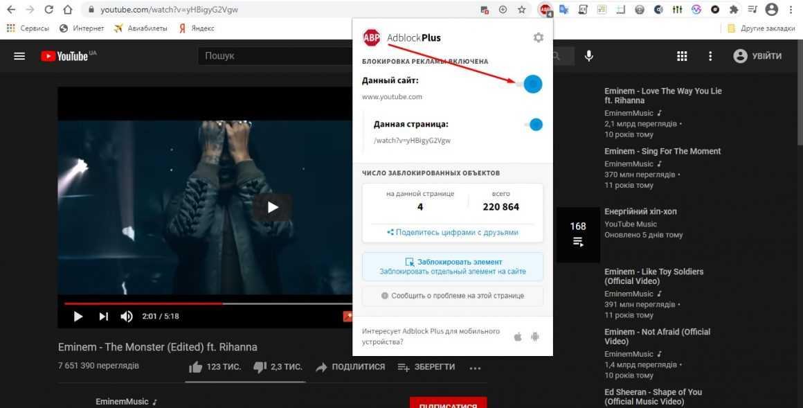 Расширения для Google Chrome: блокировка рекламы