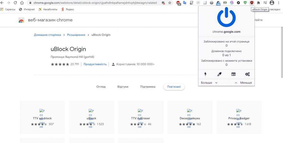uBlock Origin: скачать плагин