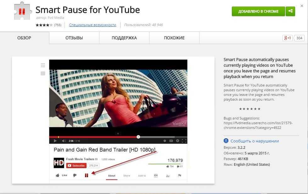 Расширения Хрома для YouTube