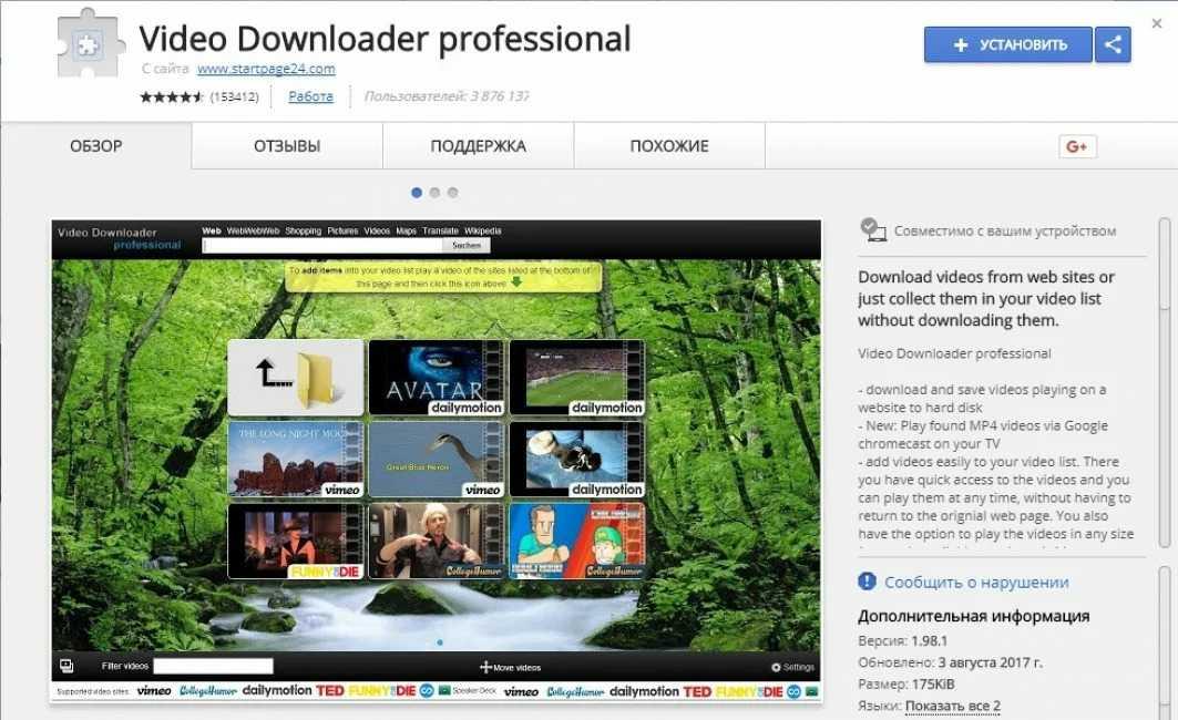 Скачать расширения для Google Crrome: Video Downloader Professional