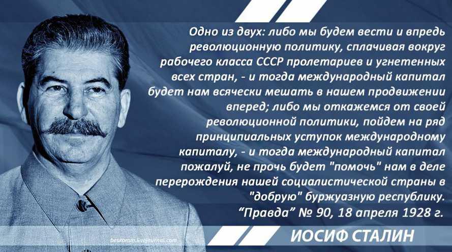 Сталин: социализм и коммунизм