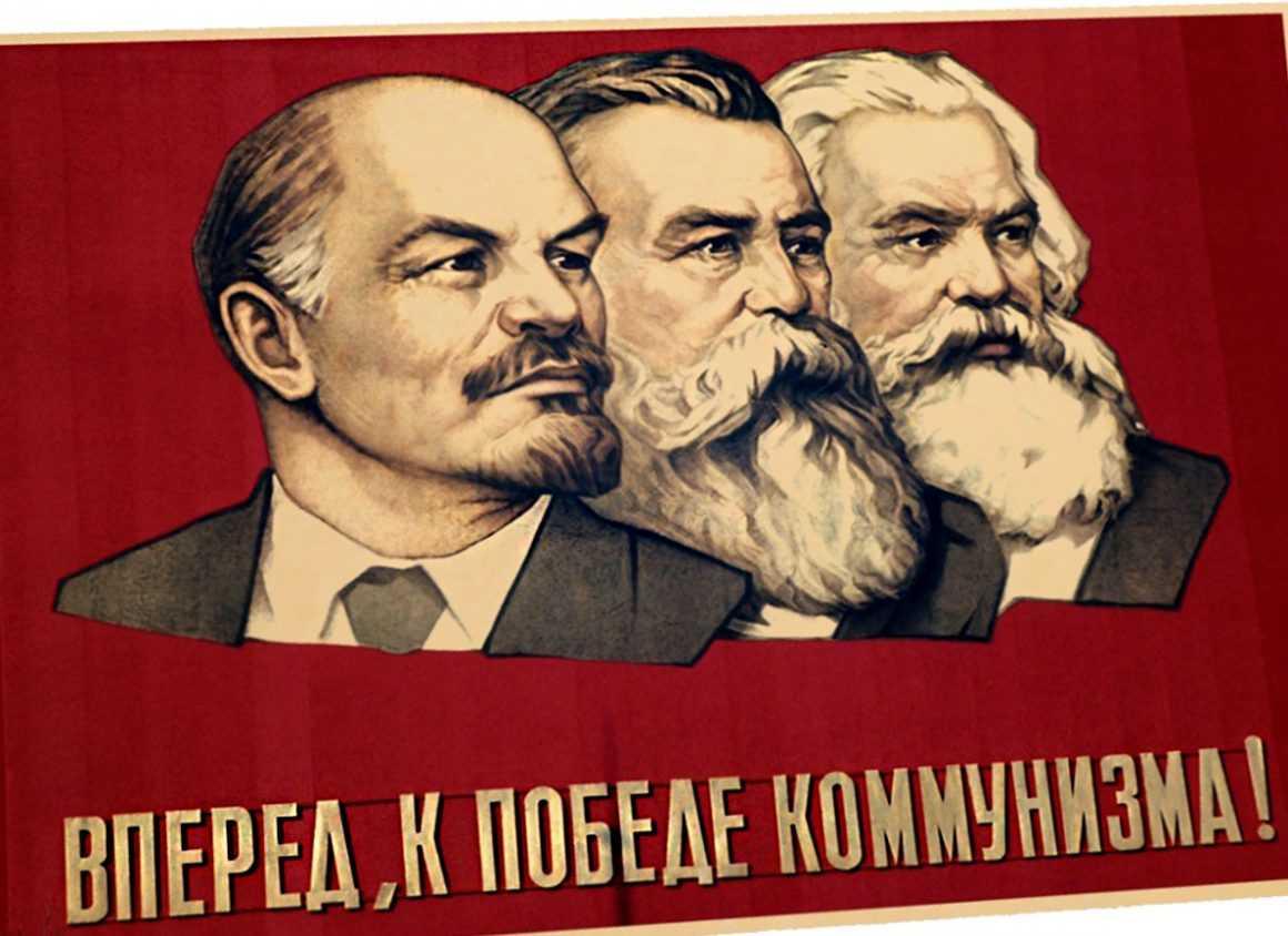 Маркс, Энгельс, Ленин и социализм