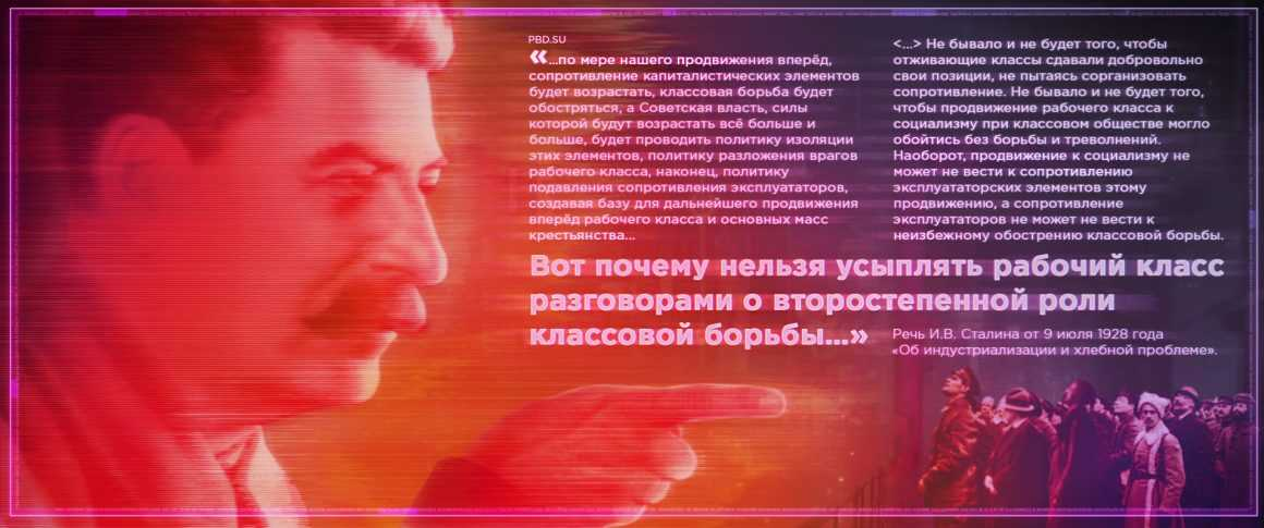 Сталин о классовой борьбе и социализме