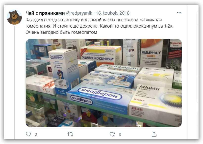 Гомеопатические средства в аптеках
