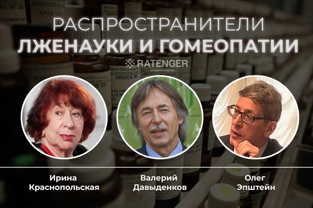 Олег Эпштейн, лжеученые, Валерий Давыденков и гомеопатия