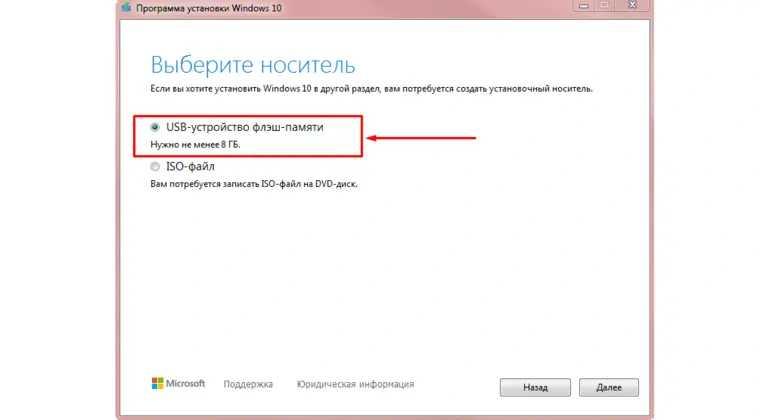 Утилиты для загрузочной флешки Windows