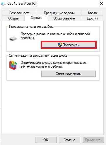 Диагностика ошибок HDD