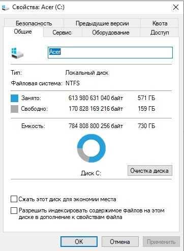 Проверяем HDD через свойства