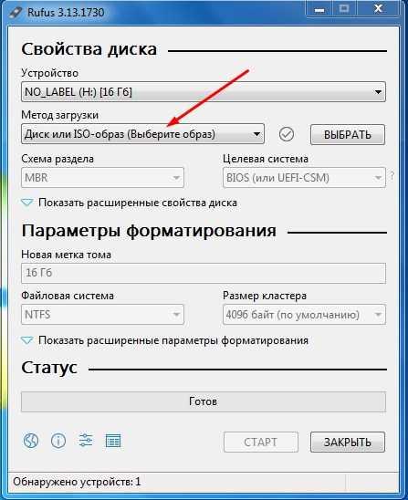 Руфус: создание загрузочной флешки Виндовс 10