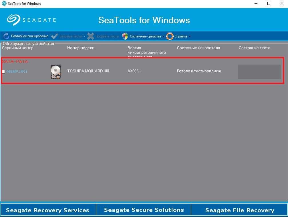 Seagate Seatools для Windows 10