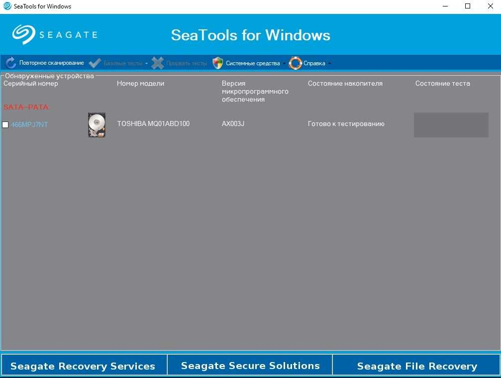 Интерфейс программы: Seagate Seatools