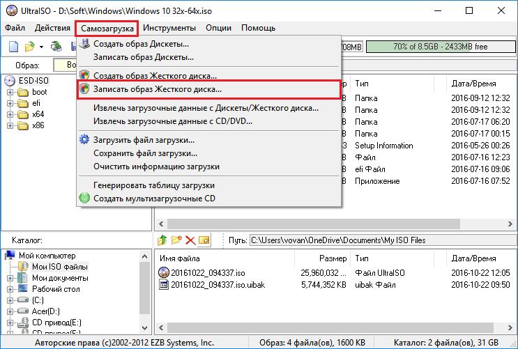 Ultraiso: как сделать загрузочную флешку Windows 10
