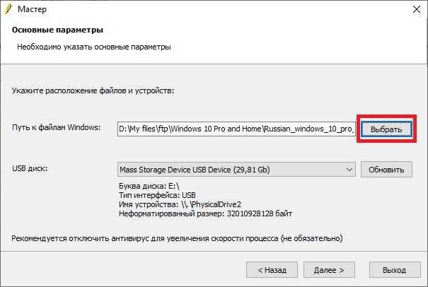 Загрузочный диск Windows 10 на флешку