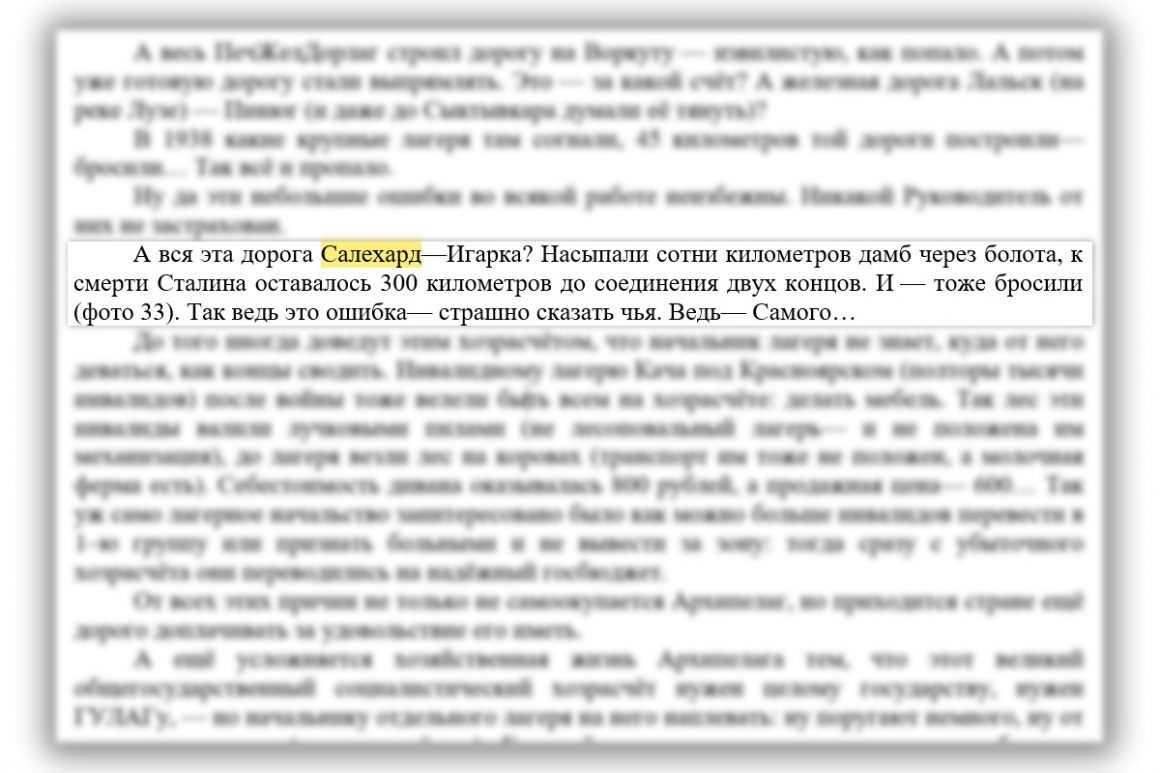 Архипелаг ГУЛАГ: отрывок из книги