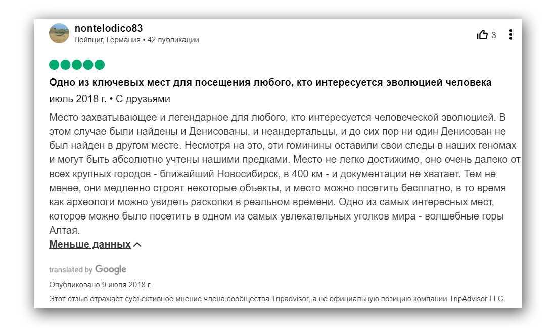 Экскурсия в Денисову пещеру: отзыв